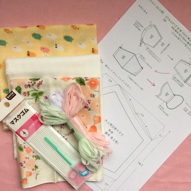 マスク 徳用 / マスク ダブルガーゼ☆キット&レシピの通販