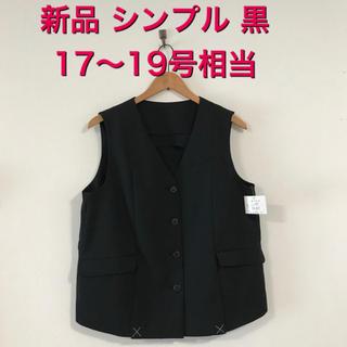 新品 シンプル 定番 ベスト  17〜19号相当  ブラック(ベスト/ジレ)