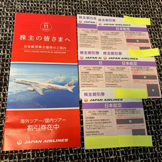 JAL(日本航空) - JAL株主優待券 5枚