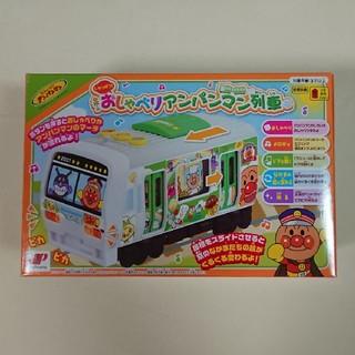 アンパンマン - おしゃべりアンパンマン列車 【未使用品】