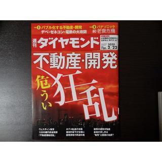 ダイヤモンド社 - 週刊ダイヤモンド 2020年 2/22号 不動産・開発危うい狂乱