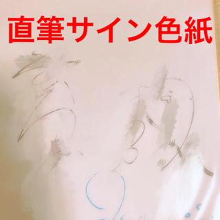 そらる まふまふ 直筆サイン色紙