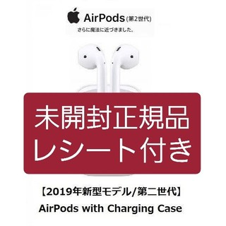 AirPods with Charging Case MV7N2J/A 第二世代
