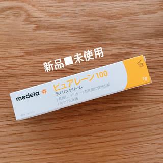 新品■メデラ ピュアレーン(その他)