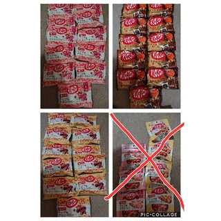 ネスレ(Nestle)のキットカット 詰め合わせ(菓子/デザート)