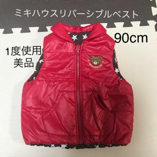 mikihouse - 1度使用☆美品☆90cm ミキハウス リバーシブルベスト ジャケット アウター