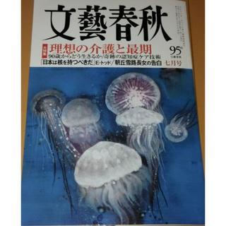 文藝春秋 2018.07 理想の介護と最期(文芸)
