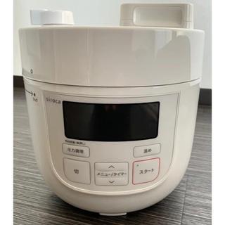 シロカ 圧力電気鍋