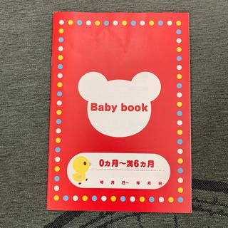 ミキハウス(mikihouse)の【新品 育児日記(アルバム)