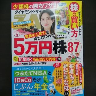 ダイヤモンド社 - ダイヤモンド ZAi (ザイ) 2020年 04月号