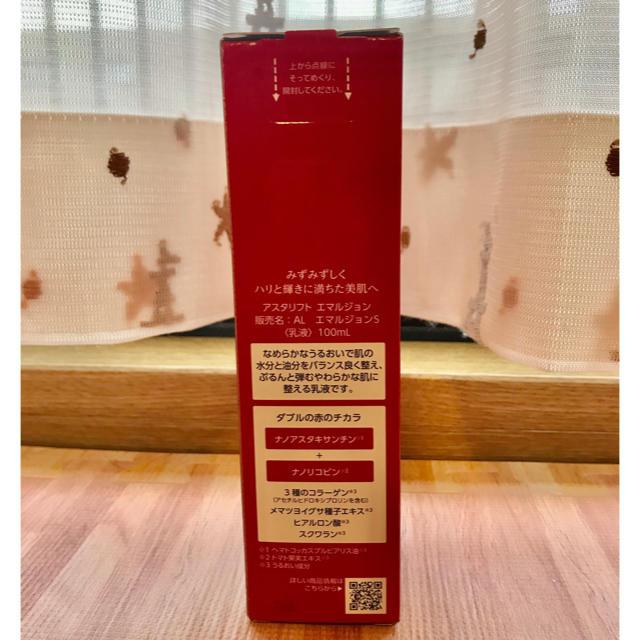 ASTALIFT(アスタリフト)のアスタリフト エマルジョン コスメ/美容のスキンケア/基礎化粧品(乳液/ミルク)の商品写真