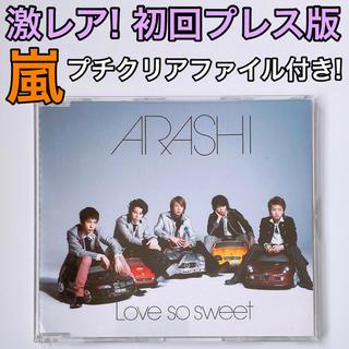 嵐 - 激レア! 嵐 Love so sweet 通常盤 初回プレス版 美品! 正規品