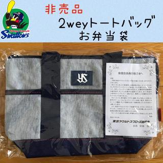 東京ヤクルトスワローズ - ☆非売品☆スワローズ 保冷トートバッグ お弁当袋