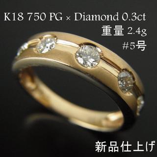新品仕上げ #5号 K18 金 750 PG ダイヤ 0.3ct 指輪 リング(リング(指輪))