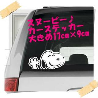 ♥新品♥スヌーピー♥カーステッカー♥ダイカット♥ステッカー♥大きめ♥ホワイト♥