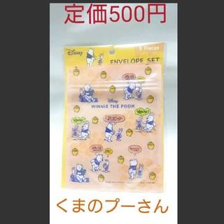 クマノプーサン(くまのプーさん)の「くまのプーさん エンベロープセット」 新品未使用☆定価500円(税抜き)(その他)