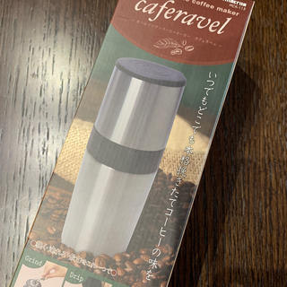 マクロス(macros)のカフェラベル caferavel ミル付きマグ 挽きたてコーヒー(コーヒーメーカー)