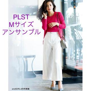 PLST - 未使用☆雑誌掲載 中村アンちゃん着用 PLST完売リブアンサンブル☆ 大人ピンク