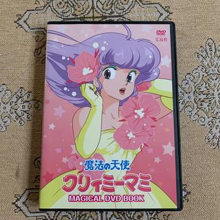 タカラジマシャ(宝島社)の魔法の天使クリィミーマミmagical DVD book(アニメ)