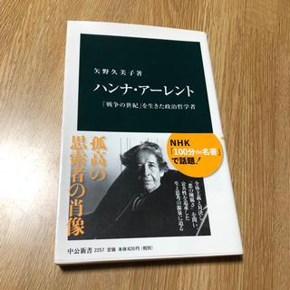 【2月29日最終出品】■ハンナ・ア-レント 「戦争の世紀」を生きた政治哲学者■