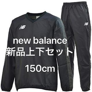 ニューバランス(New Balance)の新品150cm  ジュニア長袖シャツ ロングパンツ 上下セット(ウェア)