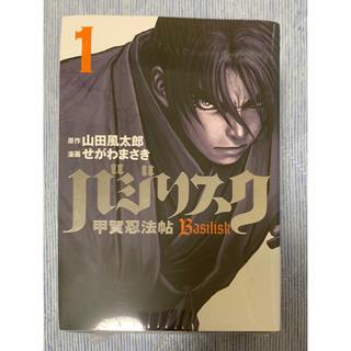 バジリスク 1〜5巻(少年漫画)