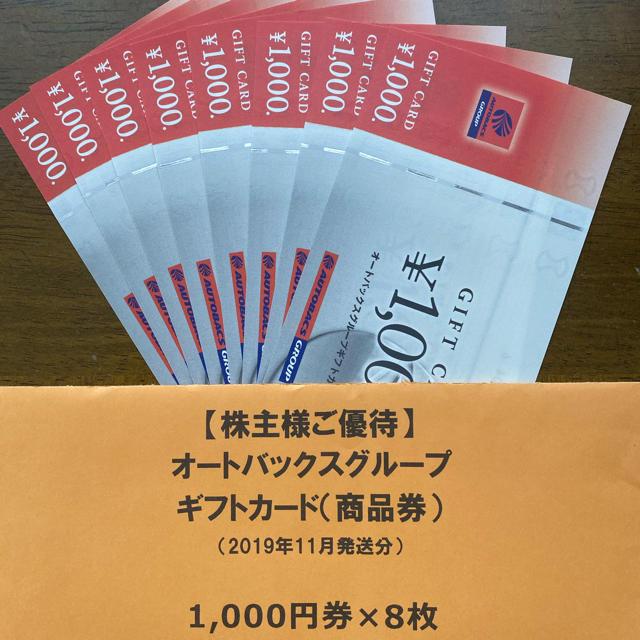 オートバックス株主優待券 チケットの優待券/割引券(その他)の商品写真