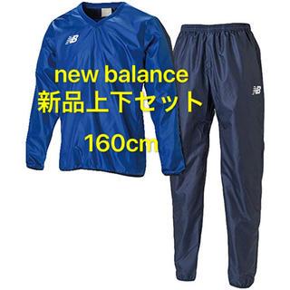ニューバランス(New Balance)の新品160cm  ジュニア長袖シャツ ロングパンツ 上下セット(ウェア)