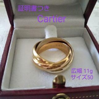 Cartier - 【中古】Cartier トリニティ リング #50 11.1g 幅広タイプ