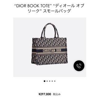 Dior - 2019 dior トートバッグ ブックトート キャンパス スモール ネイビー
