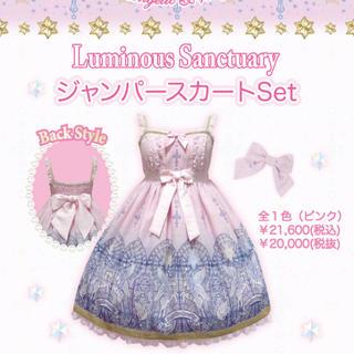 Angelic Pretty - Angelic Pretty Luminous Sanctuary JSKセット