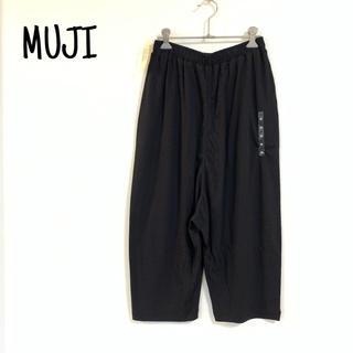 MUJI (無印良品) - 新品タグ付き サルエルパンツ 黒 M ルームウエア