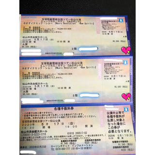 宝塚 雪組 チケット