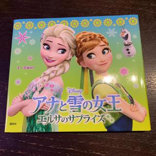 アナトユキノジョオウ(アナと雪の女王)のアナと雪の女王 エルサのサプライズ(絵本/児童書)