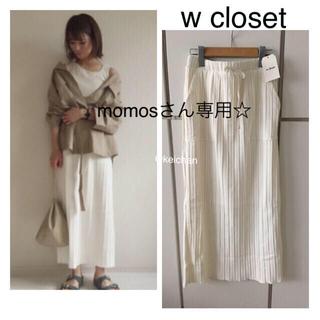 w closet - 新品タグ付き☆ランダムリブロングスカート オフシロ