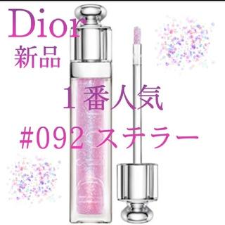 Dior - 【新品】1番人気 アディクトグロス 092 ステラー