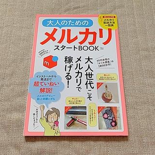 宝島社 - 大人のためのメルカリスタートBOOK