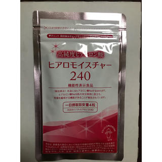 ヒアロモイスチャー240 120粒入り 30日分(その他)