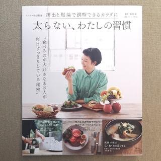 タカラジマシャ(宝島社)の太らない、わたしの習慣 排出と燃焼で調整できるカラダに(健康/医学)