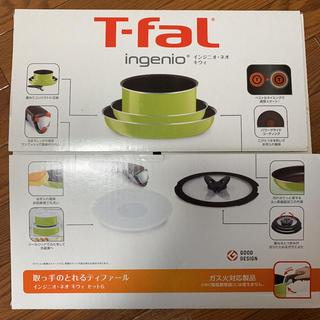 ティファール(T-fal)の T-fal フライパンセット(鍋/フライパン)