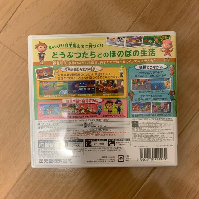 とびだせ どうぶつの森 3DS エンタメ/ホビーのゲームソフト/ゲーム機本体(携帯用ゲームソフト)の商品写真