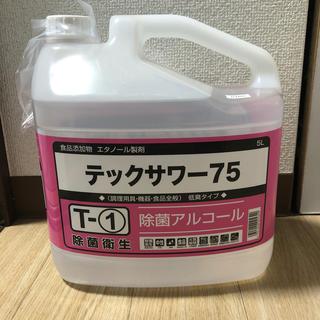 除菌アルコール 5000ml
