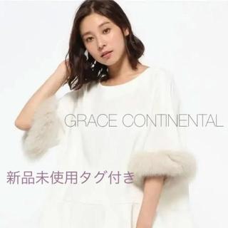 GRACE CONTINENTAL - 新品未使用タグ付き グレースコンチネンタル ファーカフストップ