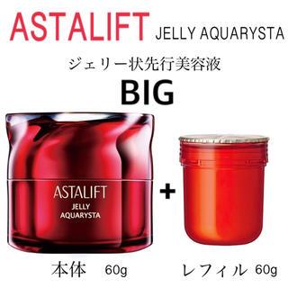 アスタリフト(ASTALIFT)のASTALIFTアスタリフトジェリー状先行美容液BIG(本体+レフィル)60g (美容液)