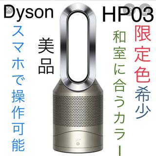 Dyson - 【 美品 】ダイソン pure hot + cool link  hp03