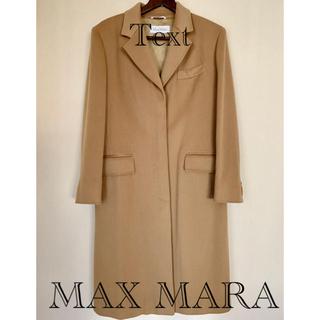Max Mara - マックスマーラ カシミアウールコート サイズ42 新品未使用