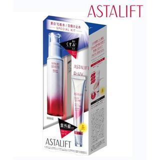 ASTALIFT - アスタリフト美白化粧水/日焼け止めスペシャルキット