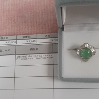 エメラルドキャッツアイのリング(リング(指輪))