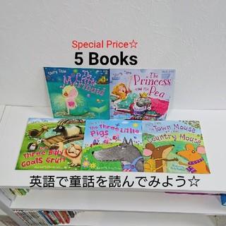 英語で童話を読んでみよう☆新品 英語版 童話の絵本 5冊④ 3びきのこぶた 他