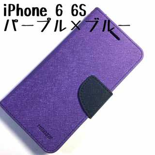 iPhone 6 6S パープル×ブルー typeM